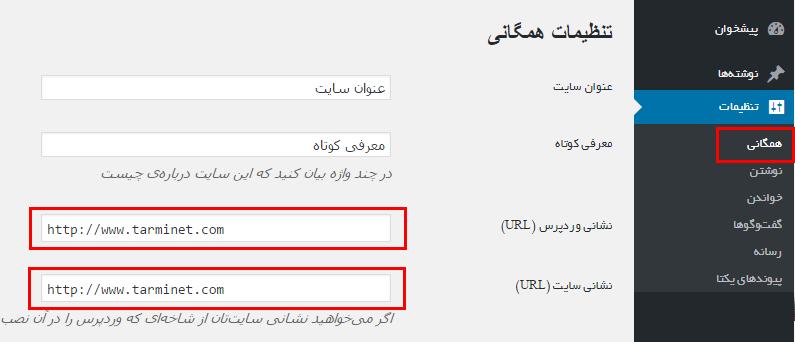 حذف یا اضافه کردن www به آدرس سایت از تنظیمات وردپرس