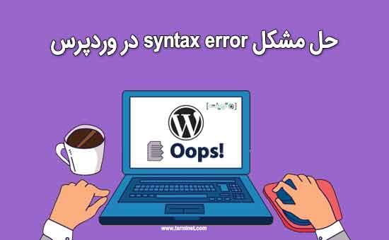 حل مشکل syntax error در وردپرس