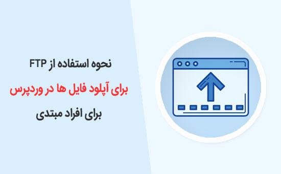 نحوه استفاده از FTP برای آپلود فایل ها در وردپرس برای افراد مبتدی