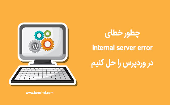 خطای internal server error در وردپرس