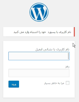 اشتباه وارد کردن نام کاربری و پسورد در وردپرس