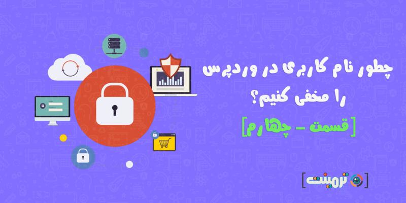 بالا بردن امنیت سایت با مخفی کردن نام نویسنده در وردپرس