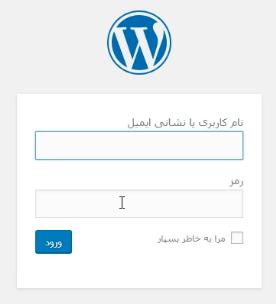 حذف نام کاربری در وردپرس
