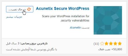 نصب افزونه secure-wordpress