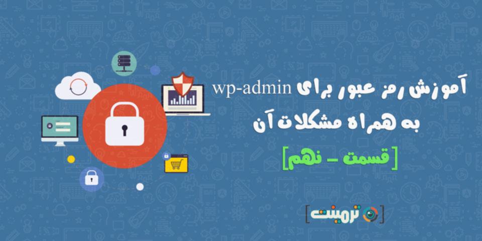 آموزش رمز عبور برای wp-admin به همراه مشکلات آن