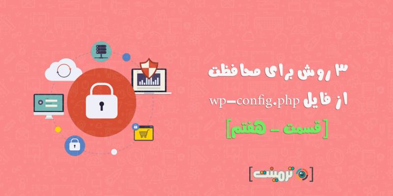 ۳ روش برای محافظت از فایل wp-config.php