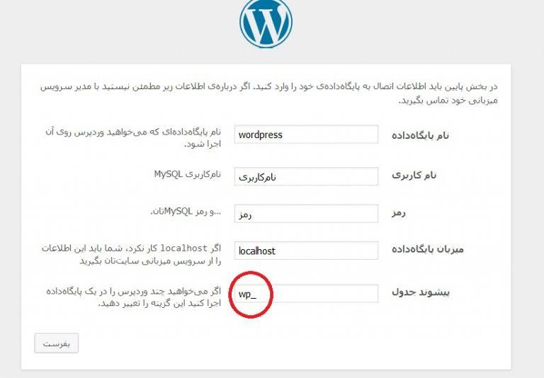 عوض کردن پیشوند جداول پایگاه داده در وردپرس